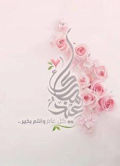 ✨Eid Mubarak Everyone! Eid Mubarak Messages, Eid Mubarak Stickers, Eid Stickers, Eid Mubarak Quotes, Eid Mubarak Images, Eid Mubarak Wishes, Eid Mubarak Greetings, Ramadan Greetings, Ramadan Mubarak
