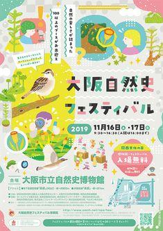 大阪自然史フェスティバル2019 イベントポスターデザイン。楽しく、明るく、かわいく、カラフルでワクワクハッピーにさせるイラストならお任せ。 #yujihikino #illustration #illustrator #kawaii #cute #pop #art #artwork #drawing #japaneseillustration #Advertisement #イラスト #イラストレーション #イラストレーター #デザイン #絵 #おしゃれ #かわいい #楽しい #ワクワク #カラフル #広告 ##Webサイト #webdesign #自然 #昆虫 #コケ #動物 #イベント #フェスティバル Event Poster Design, Creative Poster Design, Creative Posters, Flyer Design, Layout Design, Kids Graphic Design, Graphic Design Posters, Japanese Poster Design, Free Banner Templates