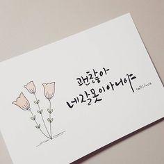 한번에 몰아서 올리는 사진 ^^ 삼시세끼 바다목장편에 나왔던 노래인데 음원은 없나보다 노래 좋던데... 아... Korean Handwriting, Korean Quotes, Handwritten Letters, Caligraphy, Diy Cards, Journal, Lettering, Words, Drawings
