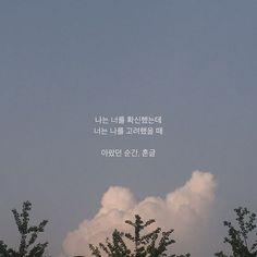 그 머뭇거림은 사랑이 두려워서였을까, 내가 아닌 누군가가 있어서였을까. Korea Quotes, Wattpad Background, I Feel Lost, K Quotes, Korean Words Learning, Korean Writing, Korean Phrases, Learn Korean, Korean Language
