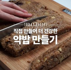 My Recipes, Cooking Recipes, K Food, Korean Dessert, Korean Food, Food Plating, Vegetarian Recipes, Deserts, Food And Drink