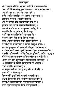 Lakshmi Stotra and prayers Sanskrit Quotes, Sanskrit Mantra, Vedic Mantras, Hindu Mantras, Yoga Mantras, Astrology Hindi, All Mantra, Hindu Vedas, Krishna Mantra