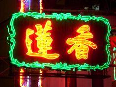 燈招牌 香港 舊式 - Google Search