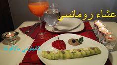 كانيلوني بالافوكا لعشاء رومانسي😍 تحضير مائدة عشاء  رائعة و لذيذة- أفكار ...