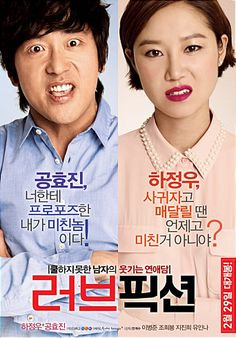 毛法不愛你 (Love Fiction)poster