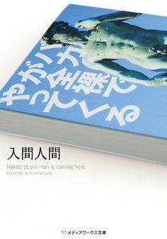 Amazon.co.jp: バカが全裸でやってくる (メディアワークス文庫) 電子書籍: 入間 人間: 本