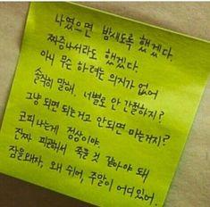 제발 닥쳐. Wise Quotes, Famous Quotes, Motivational Quotes, Korean Handwriting, Korean Writing, Korean Quotes, Study Motivation Quotes, School Notebooks, Learn Korean