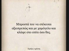 ideas for quotes greek hurt Truth Quotes, Jokes Quotes, New Quotes, Quotes For Him, Music Quotes, Girl Quotes, Happy Quotes, Positive Quotes, Funny Quotes