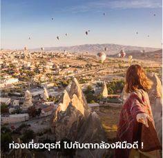 เที่ยวตุรกี ไปกับตากล้อง ทัวร์ตุรกีครบทุกเมือง เดินทางสบายๆ แถมได้รูปสวยๆ ไม่เสียดายวันหยุด สนใจสอบถามเพิ่มเติมได้ที่ โทร 062-695-1553 หรือ Line @yougoigoth Social Bookmarking, Monument Valley, Nature, Travel, Naturaleza, Viajes, Destinations, Traveling, Trips