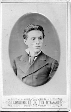 Портрет молодого человека погрудный, 1890-е