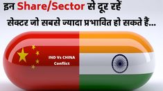 Most affected sector   India china conflict    stock to avoid for short ... Investing, China, India, Marketing, Goa India, Porcelain, Indie, Indian