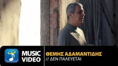 Θέμης Αδαμαντίδης - Δεν Παλεύεται  | Themis Adamantidis - Den Palevetai ... Greek Music, Music Charts, Music Songs, Blog, Fictional Characters, Youtube, Friends, Amigos, Blogging