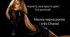 81e9ef591f6 Черното, не е просто цвят! То е религия! Малка черна рокля - très