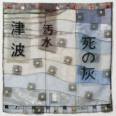 """No Escape"", contemporary art quilt by Ruth Marchese. Asian-inspired"