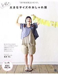 Oshare Cute Outfit for Chubby Girls Large Size L-4L Handmade Japanese Craft Book