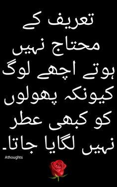 Urdu Love Words, Love Poetry Urdu, My Poetry, Poetry Quotes, Book Quotes, Islamic Love Quotes, Islamic Inspirational Quotes, Jokes Quotes, Funny Quotes