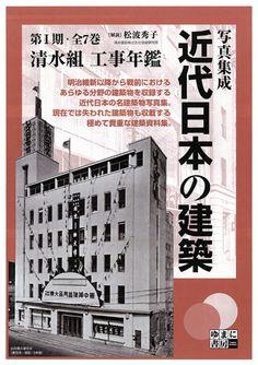 写真集成 近代日本の建築 第1期 「清水組 工事年鑑」 全7巻