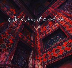 Hi Friends i now you are friends. i know you are finding Latest Theart touching lines in urdu Nice Quotes In Urdu, Cute Love Quotes, Best Quotes, Life Quotes, Poetry Pic, Sufi Poetry, Love Poetry Urdu, Heart Touching Lines, Urdu Thoughts