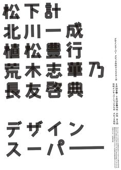 Japanese Poster: Design Super. Shinnoske Sugisaki. 2009 - Gurafiku: Japanese Graphic Design