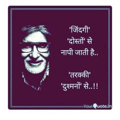 Nav jivan 👈✔ Life Quotes To Live By, Good Life Quotes, Funny Quotes About Life, Hindi Quotes, Quotations, Qoutes, Best Quotes Ever, Heart Touching Shayari, Osho
