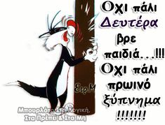Funny Greek, Greek Quotes, Good Morning, Messages, Humor, Comics, Happy, Good Day, Humour