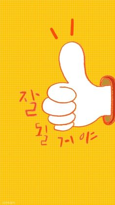 룰루랄라~ 잘 지내고들 계셨죠오오? 하아... 가져오라는 다이어리는 안가지고 오고, 요상한 것만 가져오는 ... Korean Quotes, Bullet Journal 2020, Kawaii Stickers, Korean Language, Creative Thinking, Emoticon, Beautiful Words, Arts And Crafts, Graphic Design