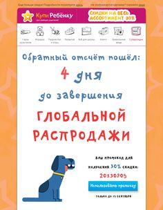 В письме она бьет хвостом и хочет гнаться за кошкой. Смотрите веб-версию: http://clicks.kupirebenku.ru/v/aP/IOrEaUZsNIuQamOY5Hpghy/8d2c376b