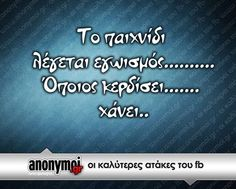 Find images and videos about greek quotes, greek and γρεεκ on We Heart It - the app to get lost in what you love. Happy Relationships, Relationship Quotes, Love Quotes, Funny Quotes, Inspiring Things, Life Thoughts, Greek Quotes, Quotes About Moving On, Inspirational Videos