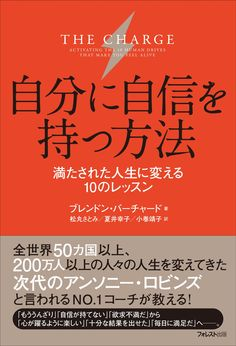 Amazon.co.jp: 自分に自信を持つ方法: ブレンドン・バーチャード, 松丸さとみ・夏井幸子・小巻靖子: 本