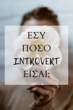 Τι σημαίνει να είσαι introvert σε έναν κόσμο που δεν ησυχάζει ποτέ #introvertproblems #lifehacks Introvert, Self Improvement, Food For Thought, Self Help, Thoughts, Motivation, Life Coaching, Ideas, Inspiration