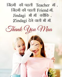 By sending your mother, grandmother, wife etc. make Mother's Day bright with some of the best and selected Happy Mother's Day SMS and Shayari 2020 collection, M Text Messages, Happy Mothers Day, Teacher, Events, Texting, Professor, Text Messaging, Texts