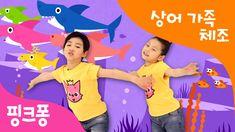 상어 가족 체조 | 핑크퐁 체조 | 핑크퐁! 인기동요