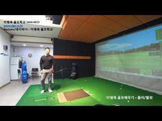 [이병옥 골프학교] 들어떨궈 (이병옥 골프배우기) - YouTube