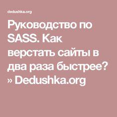 Руководство по SASS. Как верстать сайты в два раза быстрее?  »  Dedushka.org