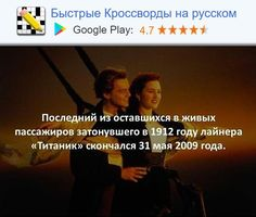Google Play, Fun Facts, Cool Stuff, Funny Facts, Interesting Facts