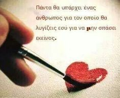 Ant Crafts, Greek Quotes, Angel, Sayings, Life, Beauty, Lyrics, Angels, Cosmetology
