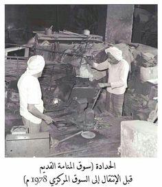 Manama Bahrain 1978