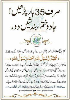 Duaa Islam, Islam Hadith, Allah Islam, Islam Quran, Alhamdulillah, Quran Pak, Islamic Phrases, Islamic Messages, Islamic Teachings