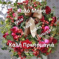 Mina, Christmas Wreaths, Seasons, My Favorite Things, Holiday Decor, Beautiful, Christmas Garlands, Holiday Burlap Wreath, Seasons Of The Year