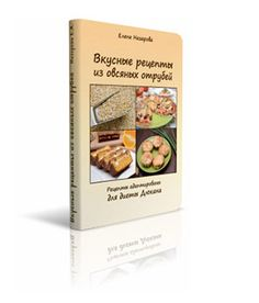 Экспресс диета Дюкана   Стать стройной - легко и приятно!