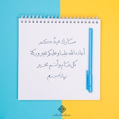 كل سنة وانتو سالمين ♥️ Arabic Calligraphy, Notebook, Instagram, Notebooks, Arabic Calligraphy Art, Exercise Book, The Notebook