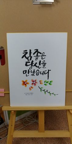Calligraphy Tutorial, Korean Quotes, Caligraphy, Cool Words, Poems, Animation, Cool Stuff, Blog, Painting