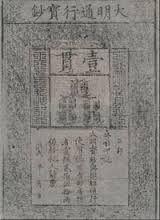 Risultati immagini per old chinese banknotes
