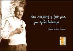 Words Quotes, Wise Words, Me Quotes, Sayings, Work Success, Greek Quotes, English Quotes, Spiritual Quotes, Famous Quotes