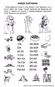 Java Tutorial, Russian Lessons, Learn Russian, Russian Language, Educational Games, Infant Activities, Primary School, Child Development, Speech Therapy