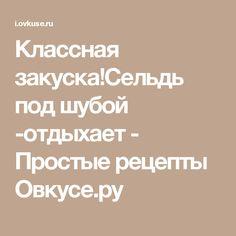 Классная закуска!Сельдь под шубой -отдыхает - Простые рецепты Овкусе.ру