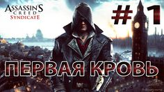 Assassin's Creed Syndicate - Первая Кровь
