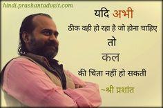 यदि अभी ठीक वही हो रहा है जो होना चाहिए तो कल की चिंता नहीं हो सकती  | ~ श्री प्रशांत  #ShriPrashant #Advait #present #action Read at:- prashantadvait.com Watch at:- www.youtube.com/c/ShriPrashant Website:- www.advait.org.in Facebook:- www.facebook.com/prashant.advait LinkedIn:- www.linkedin.com/in/prashantadvait Twitter:- https://twitter.com/Prashant_Advait