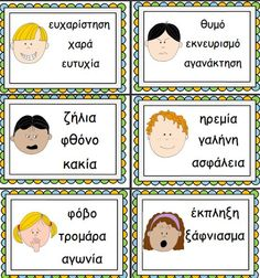 Picture Learn Greek, Greek Language, School Staff, Autumn Activities, Speech Therapy, Special Education, Mathematics, Projects To Try, Teaching