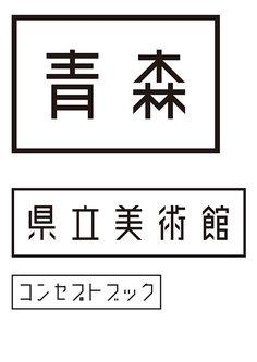 青森県立美術館の魅力をオールカラーで紹介するコンセプトブック、デザインは菊地敦己